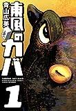 東風のカバ (1) (近代麻雀コミックス)