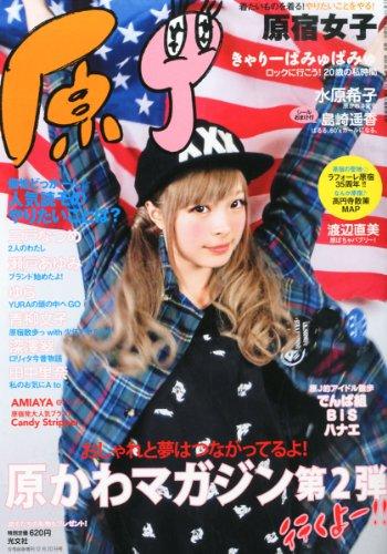 原宿女子 2013年Vol.2 大きい表紙画像
