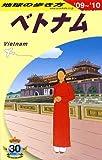 D21 地球の歩き方 ベトナム 2009~2010
