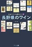 長野県のワイン—日本ワインを造る人々2