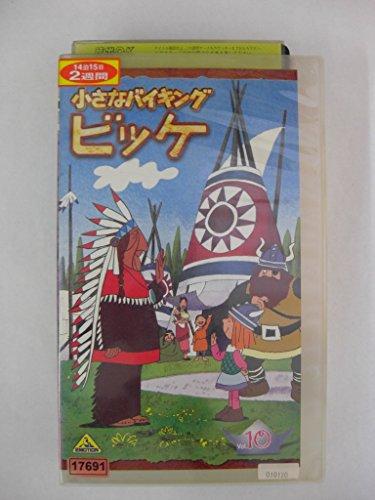 小さなバイキング ビッケ(10) [VHS]