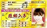 AKB48免許証 飛翔入手フライングゲット【篠田麻里子】