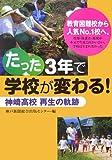 たった3年で学校が変わる!―神崎高校再生の軌跡