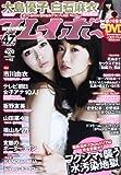 週刊 プレイボーイ 2013年 10/21号 [雑誌]