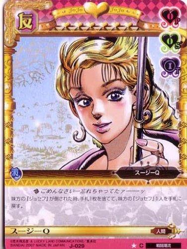 ジョジョの奇妙な冒険ABC 1弾 【コモン】 《キャラカード》 J-029 スージーQ