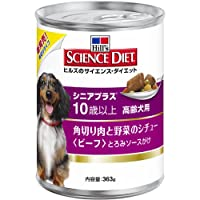 サイエンスダイエットシニアプラス 角切り肉と野菜のシチュー とろみソースがけ ビーフ 高齢犬用363g