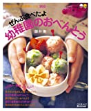 ぜんぶ食べたよ幼稚園のおべんとう—初めてママにも簡単レシピ203 (ベネッセ・ムック)