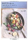 季節野菜を食べるおかず、スープ、おやつ。---麻こころ茶屋の野菜と果実のおいしいレシピ