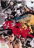 狂った野獣[DVD]