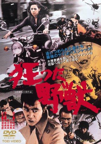 中島貞夫監督の狂った野獣という映画