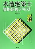 木造建築士資格研修テキスト平成27年版
