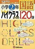小学2年 国語 ハイクラスドリル: 1日1ページで全国トップレベルの学力! (小学ハイクラスドリル)