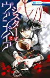 シスターとヴァンパイア 2 (花とゆめコミックス)