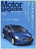 Motor Magazine (モーター マガジン) 2011年 07月号 [雑誌]