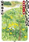 今日もいい天気 田舎暮らし編 (アクションコミックス)