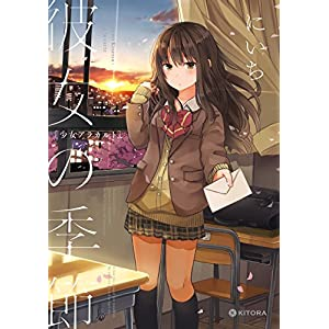 彼女の季節 ―少女アラカルト― (中経☆コミックス) [Kindle版]