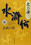 水滸伝 5 玄武の章 (集英社文庫 き 3-48)