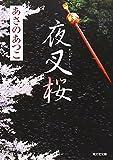 夜叉桜 (光文社時代小説文庫) -