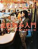 SAVVY(サヴィ) 2015年 05 月号 [雑誌]