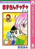 赤ずきんチャチャ 8 (りぼんマスコットコミックスDIGITAL)