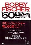 ボビー・フィッシャー 魂の60局 (チェス)
