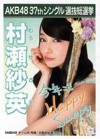 AKB48 公式生写真 37thシングル 選抜総選挙 ラブラドール・レトリバー 劇場盤 【村瀬紗英】