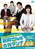 お隣さんは元ダンナ DVD-BOX2