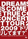"20th Anniversary DREAMS COME TRUE CONCERT TOUR 2009""ドリしてます?"" [DVD]"