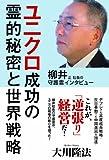 柳井正社長の守護霊インタビュー ユニクロ成功の霊的秘密と世界戦略 (OR books)