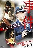 事件~罠にはまる女たち~ [DVD]