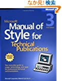 Microsoft Manual of Style for Technical Publications, Third Edition (BPG-Other)