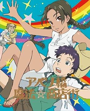 アベノ橋魔法☆商店街 Blu-rayBOX【初回限定生産版】