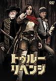 トゥルー・リベンジ [DVD]