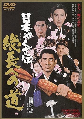 日本やくざ伝 総長への道[DVD]