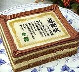 ロイヤルガストロ ケーキ で 感謝状 お名前入り 5号サイズ
