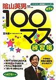 くりかえし練習帳シリーズ〈1〉100マス練習帳 (くりかえし練習帳シリーズ 1)