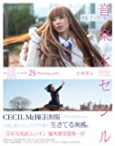 「音楽とセシル」 アマゾン限定DVD特典付き(先着順)