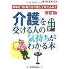介護を受ける人の気持ちがわかる本―お年寄りが嫌がる介護してませんか? (ほっとくるブックス)