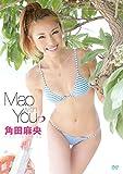角田麻央/Mao with You [DVD]