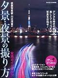 フォトコン別冊 夕景・夜景の撮り方実践ガイドブック 2012年 12月号 [雑誌]