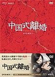 中国式離婚 DVD-BOX1