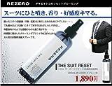 リゼロ ザ・スーツリセット 200ml(衣類用消臭スプレー)