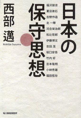 日本の保守思想 (ハルキ文庫 に 1-6)