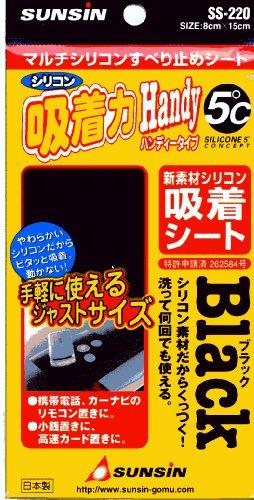 マルチシリコンすべり止めシート「吸着力Handy 5℃」ブラック SS-220