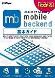 ニフティクラウド mobile backend 基本ガイド