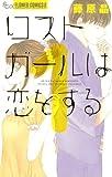 ロストガールは恋をする(1) (フラワーコミックスα)