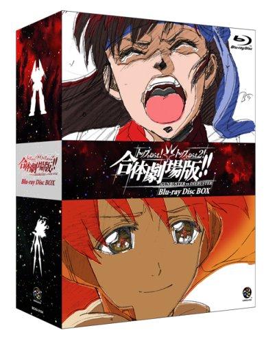 トップをねらえ! & トップをねらえ2!合体劇場版!! Blu-ray Disc BOX (初回限定生産)