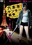 六本木ヤンキー戦争 [DVD]