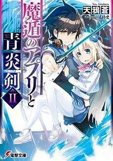 魔遁のアプリと青炎剣 (2) (電撃文庫)