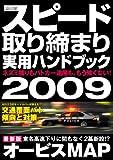 スピード取り締まり実用ハンドブック2009 (三才ムック VOL. 227)